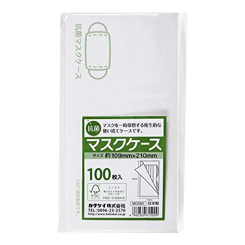 カクケイ 抗菌加工 マスクケース 100枚入り マスク 一時保管袋