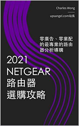 2021 NETGEAR Router 路由器選購攻略:...