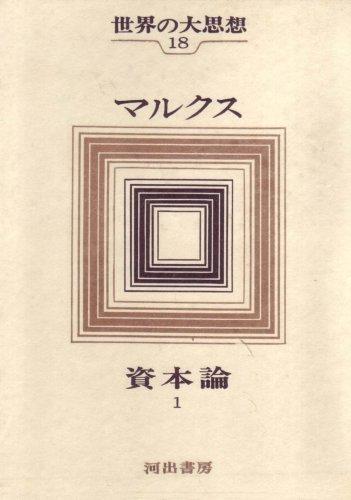 世界の大思想〈第18巻〉マルクス 資本論 1 (1964年)
