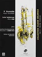 ペドロ・トゥラルデ : ギリシャ組曲 (サクソフォン四重奏) アンリ・ルモアンヌ出版
