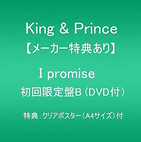 【メーカー特典あり】 I promise(初回限定盤B)(DVD付)(特典:クリアポスター(A4サイズ)付)