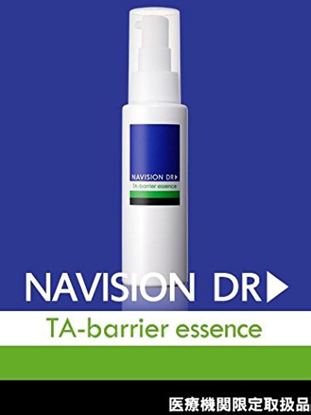 太平洋諸島以来チャンスNAVISION DR? ナビジョンDR TAバリアエッセンス(医薬部外品) 80mL 【医療機関限定取扱品】