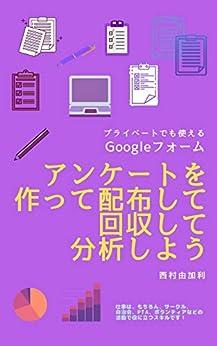 [西村由加利]のプライベートでも使えるGoogleフォーム アンケートを作って配布して回収して分析しよう (IT企画研究所)