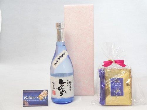 お父さんありがとう 焼酎セット (恒松酒造 自家栽培米 純米焼酎 ひのひかり 720ml(熊本県)) 挽き立て珈琲(ドリップパック5パック) 父の日カード付
