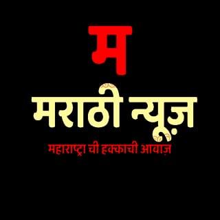 all marathi news paper apps