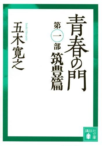 青春の門(第一部)筑豊篇(講談社文庫)の詳細を見る