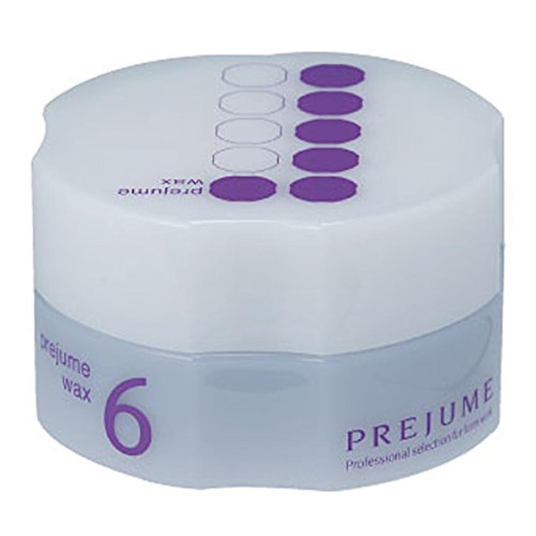 シンポジウム吸収する競うミルボン プレジュームワックス6 【箱なし アウトレット品?】