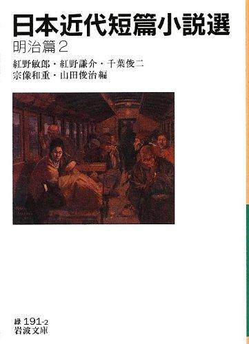 日本近代短篇小説選 明治篇2 (岩波文庫)