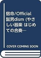 宿命/Official髭男dism (やさしい器楽 はじめての合奏)