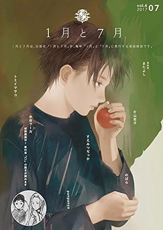 漫画雑誌 1月と7月 vol.6