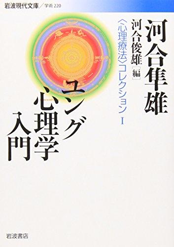 ユング心理学入門: 〈心理療法〉コレクション I (岩波現代文庫)