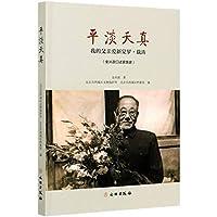 平淡天真:我的父亲爱新觉罗·载涛(金从政口述家族史)