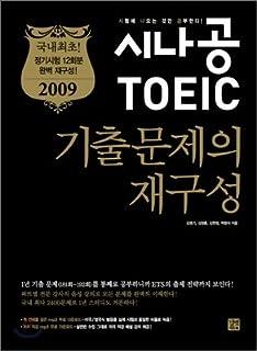 シナゴンTOEIC既出問題の再構成2009(12回分)
