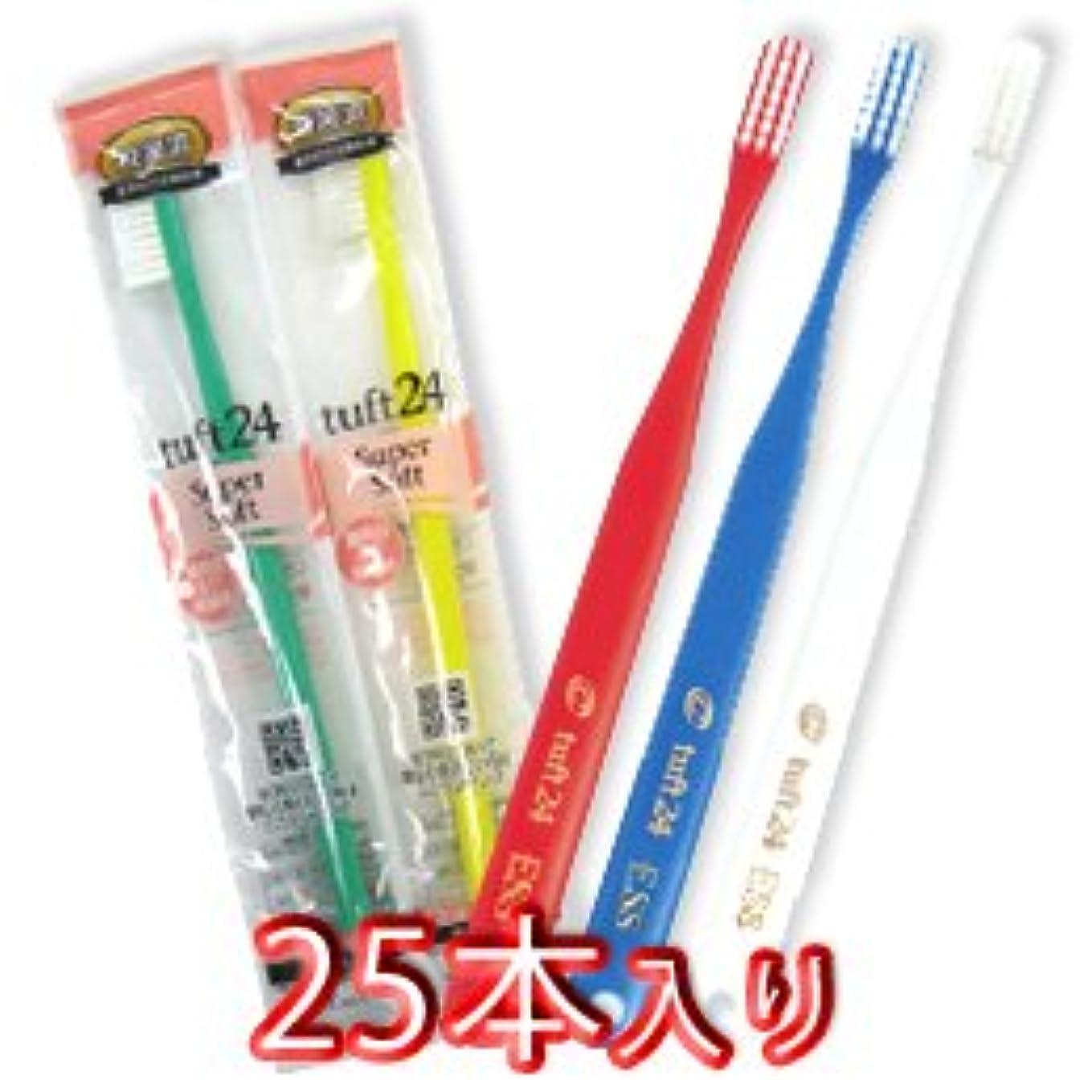 舞い上がるインシュレータエイリアスキャップ付き タフト 24 歯ブラシ スーパーソフト 25本 (アソート)