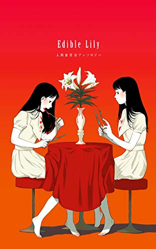 Edible Lily: 人肉食百合アンソロジー