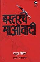 Bastarche Maowadi - Marathi