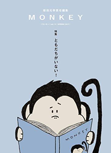 MONKEY vol.11 ともだちがいない!。