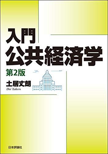 入門公共経済学