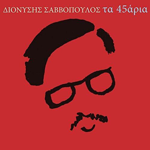 Dionysis Savvopoulos