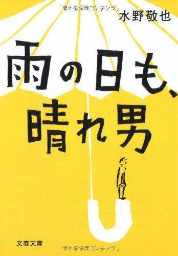 雨の日も、晴れ男 (文春文庫)