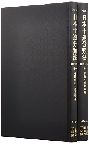 日本十進分類法(2巻セット)