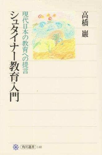 シュタイナー教育入門  現代日本の教育への提言 (角川選書 148)