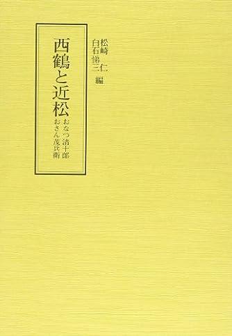 西鶴と近松―おなつ清十郎