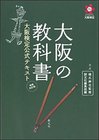 大阪の教科書 増補改訂版:大阪検定公式テキスト