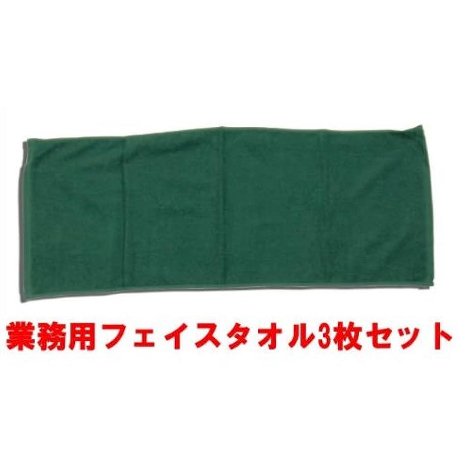 傾く切り離す地味な250匁フェイスタオル3枚:(全9色)【34x85cm】【無地】【業務用タオル】 (グリーン)