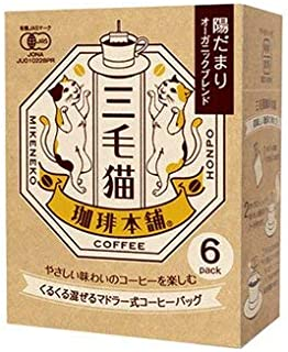 三毛猫珈琲本舗 陽だまりオーガニックブレンド コーヒー 3箱セット