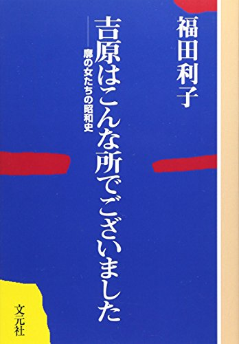 吉原はこんな所でございました―廓の女たちの昭和史 (教養ワイドコレクション (091))の詳細を見る