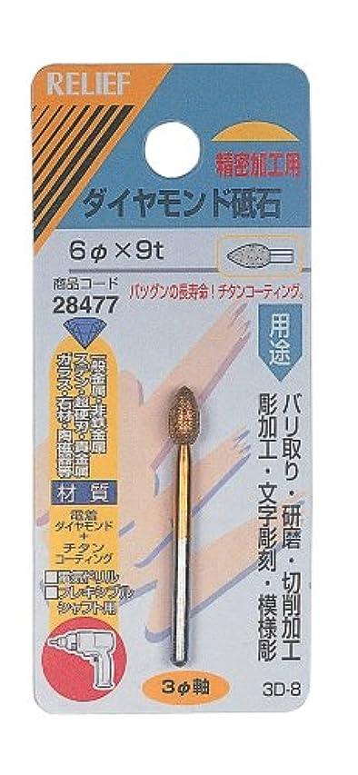 歯車むちゃくちゃ石のリリーフ(RELIFE) ダイヤモンド砥石 直径6×9mm 28477