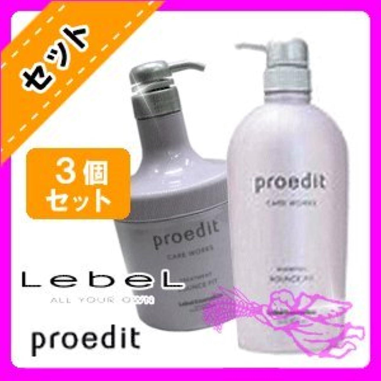 歌浴室予防接種ルベル プロエディット シャンプー バウンスフィット 700mL ×3個 セット & トリートメント バウンスフィット 600mL ×3個 セット セット ふんわりさらさらな仕上がり LebeL proedit