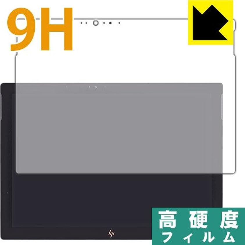 単に肝液体PET製フィルムなのに強化ガラス同等の硬度 9H高硬度[光沢]保護フィルム HP Spectre x2 12-c000シリーズ 前面のみ 日本製