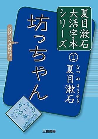 夏目漱石1 坊っちゃん (夏目漱石大活字本シリーズ 1)