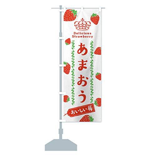 あまおう/いちご・苺 のぼり旗 サイズ選べます(スリム45x180cm 左チチ)