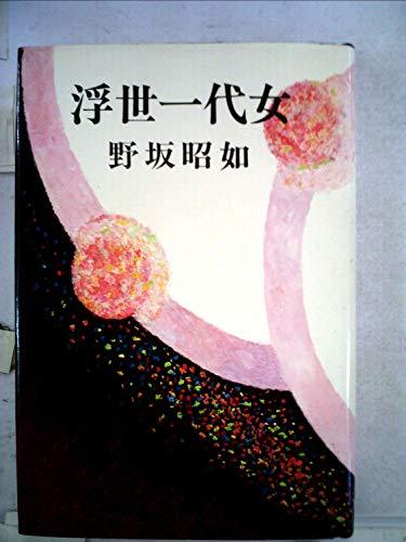 浮世一代女 (1973年)
