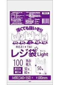 レジ袋ライト50号 340/490x580x0.018厚 乳白薄手 RSK-50 100枚 HDPE素材