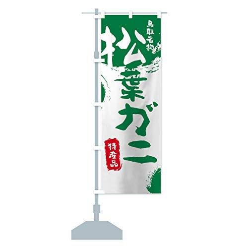 松葉ガニ のぼり旗 サイズ選べます(コンパクト45x150cm 左チチ)