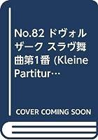 No.82 ドヴォルザーク スラヴ舞曲第1番 (Kleine Partitur)