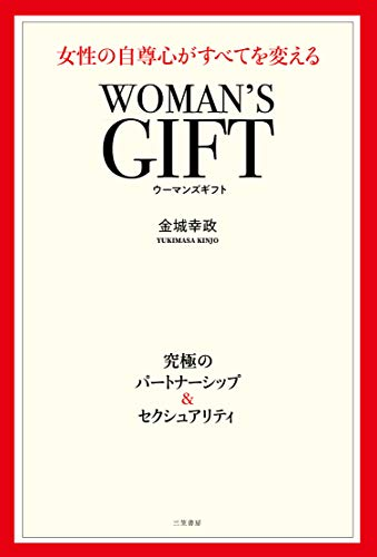 WOMAN'S  GIFT  女性の自尊心がすべてを変える (単行本)