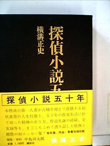 探偵小説五十年 (1972年)
