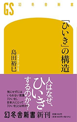 「ひいき」の構造 (幻冬舎新書)
