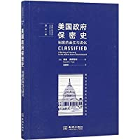 Classified: A History of Secrecy in the United States Government (Chinese Edition)