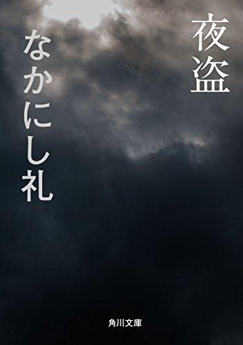 夜盗 (角川文庫)