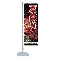 夏祭り のぼり旗 サイズ選べます(ジャンボ90x270cm 左チチ)