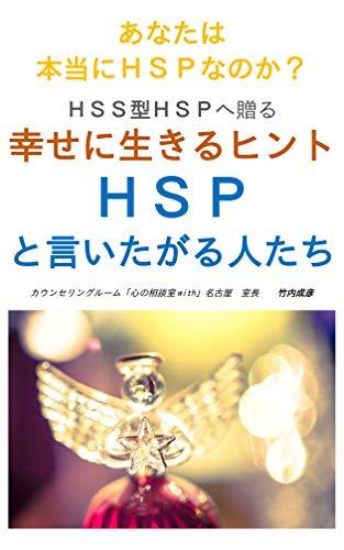 (HSS型)HSPと言いたがる人たち  あなたは本当に繊細さんなのか?