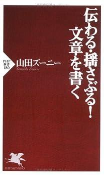 [山田ズーニー]の伝わる・揺さぶる! 文章を書く (PHP新書)