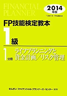 FP技能検定教本1級1分冊ライフプランニングと資金計画/リスク管理<2014年版>