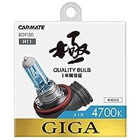 カーメイト 車用 ハロゲン ヘッドライト GIGA エアー H11 4700K 950lm BD1130